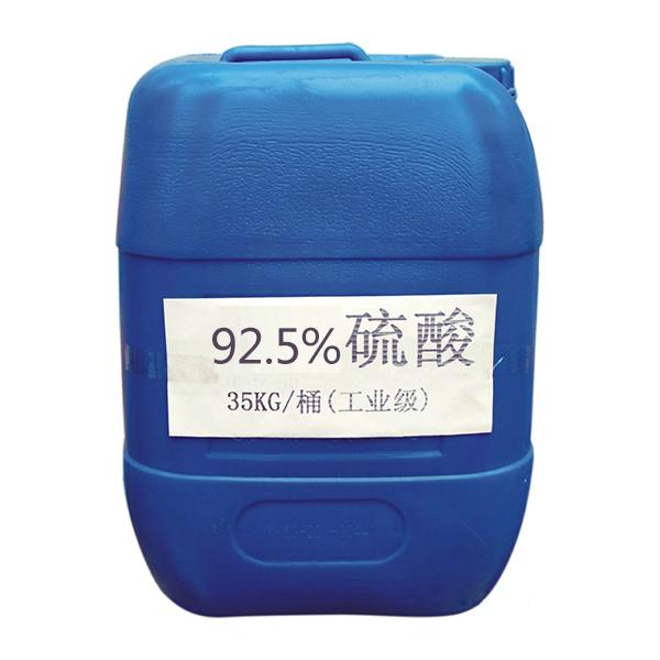 92.5%硫酸