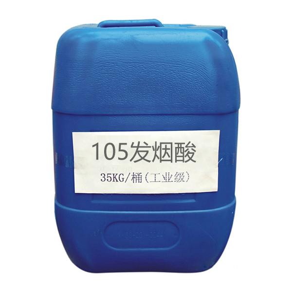 105发烟酸